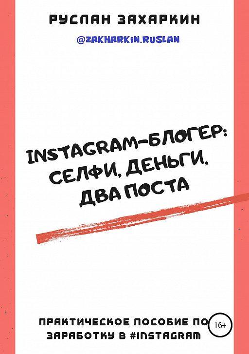 Instagram-блогер: селфи, деньги, два поста