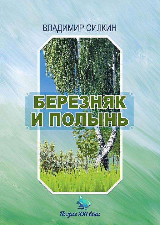 """Купить книгу """"Березняк и полынь"""""""