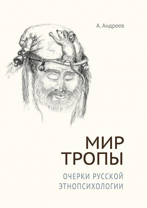 Мир Тропы. Очерки русской этнопсихологии
