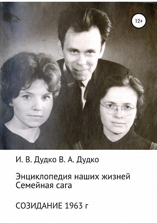Энциклопедия наших жизней. Семейная сага. Созидание. 1963 год