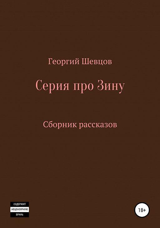 Серия про Зину Сборник рассказов