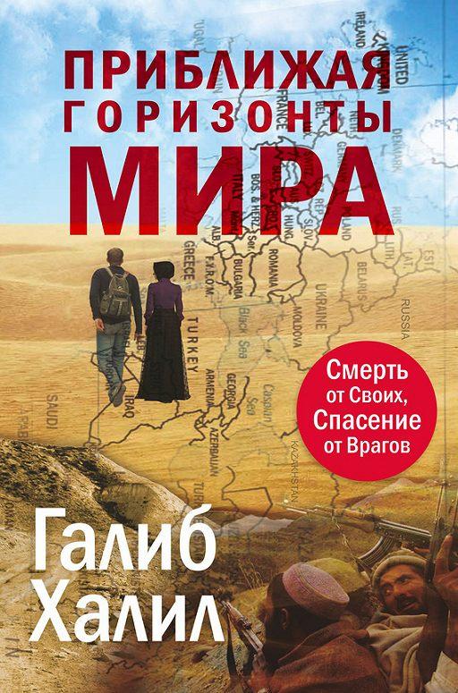 """Купить книгу """"Приближая горизонты мира. Смерть от своих, спасение от врагов"""""""
