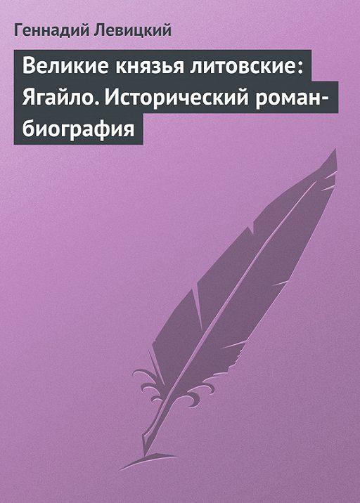 """Купить книгу """"Великие князья литовские: Ягайло. Исторический роман-биография"""""""