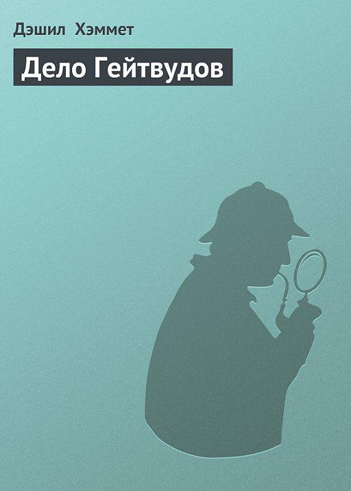 """Купить книгу """"Дело Гейтвудов"""""""