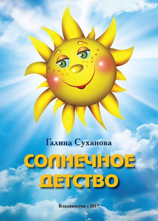 Солнечное детство