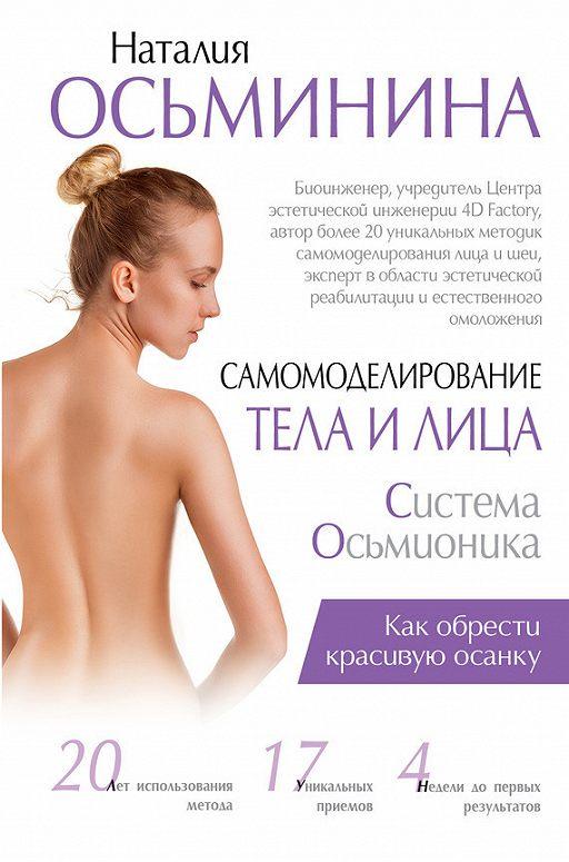 Система Осьмионика. Самомоделирование тела и лица. Как обрести красивую осанку