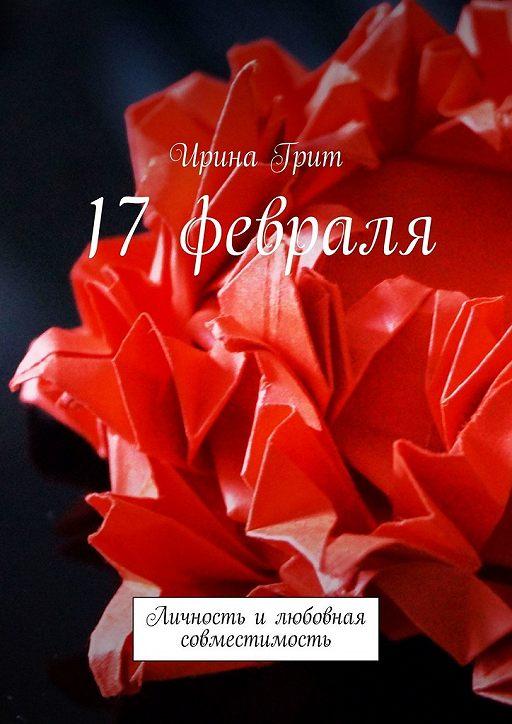"""Купить книгу """"17 февраля. Личность илюбовная совместимость"""""""