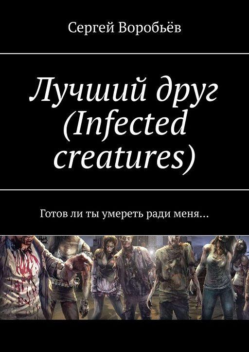 Лучший друг (Infected creatures). Готовли ты умереть ради меня…