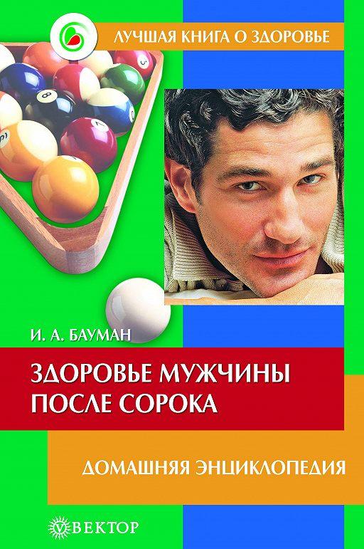 Здоровье мужчины после сорока. Домашняя энциклопедия