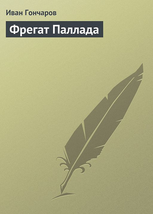 Фрегат «Паллада»