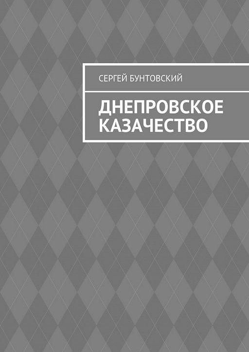 Днепровское казачество