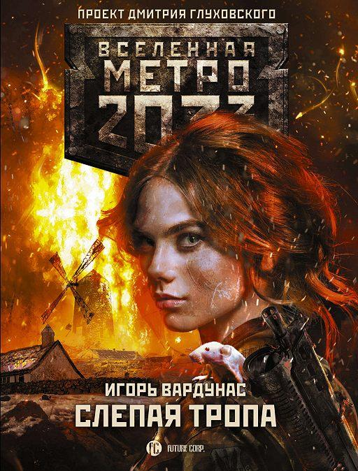 Метро 2033: Слепая тропа