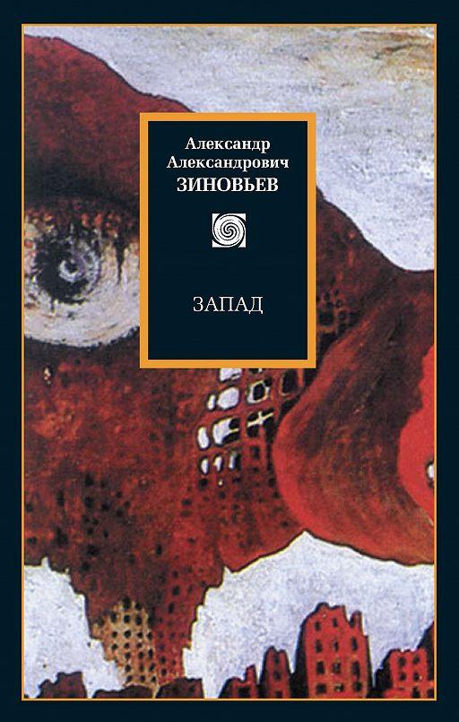 Запад. Избранные сочинения (сборник)