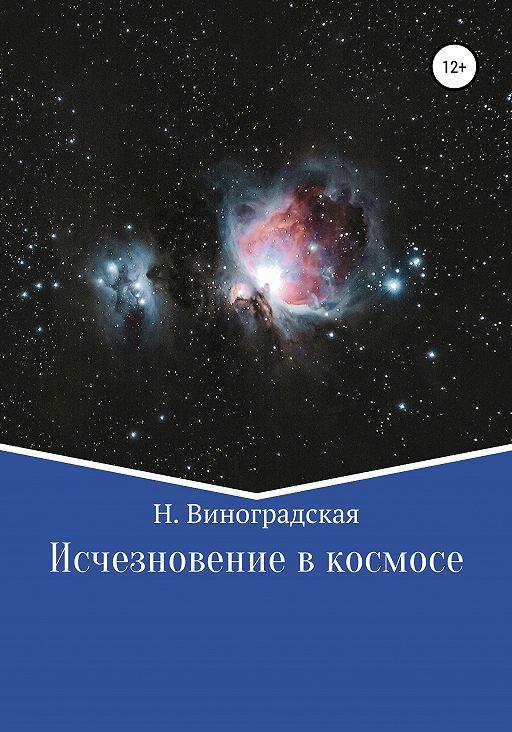 Исчезновение в космосе