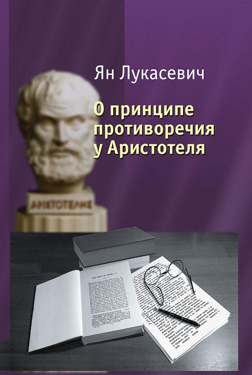 О принципе противоречия у Аристотеля. Критическое исследование