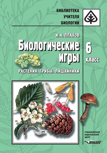 """Купить книгу """"Биологические игры. Растения. Грибы. Лишайники. 6класс"""""""