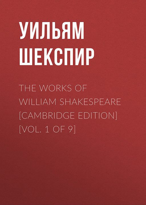 The Works of William Shakespeare [Cambridge Edition] [Vol. 1 of 9]