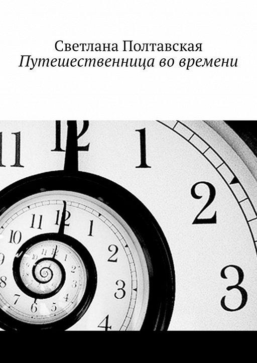 Путешественница во времени