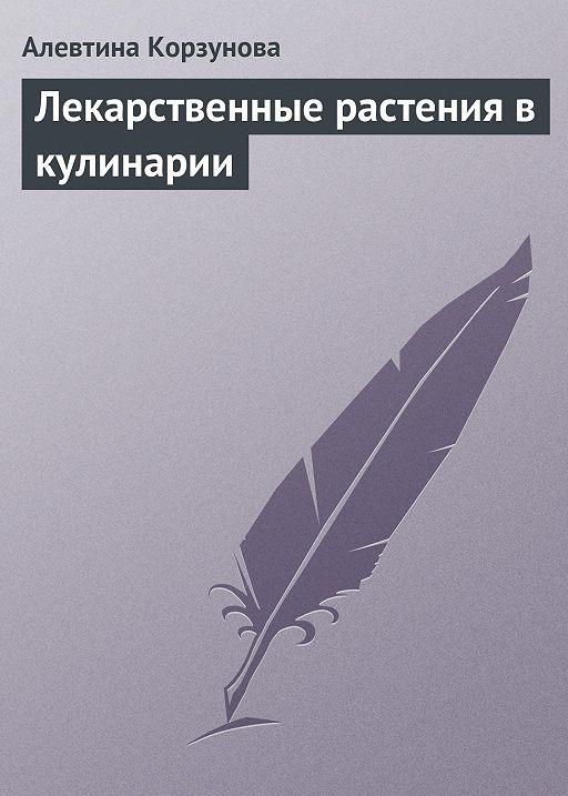 """Купить книгу """"Лекарственные растения в кулинарии"""""""