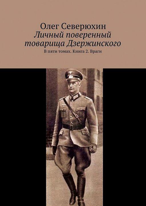 Личный поверенный товарища Дзержинского. В пяти томах. Книга 2. Враги