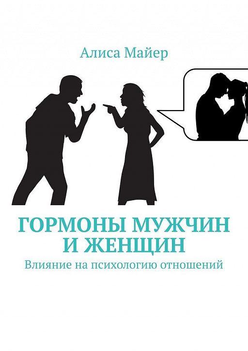 Гормоны мужчин иженщин. Влияние напсихологию отношений