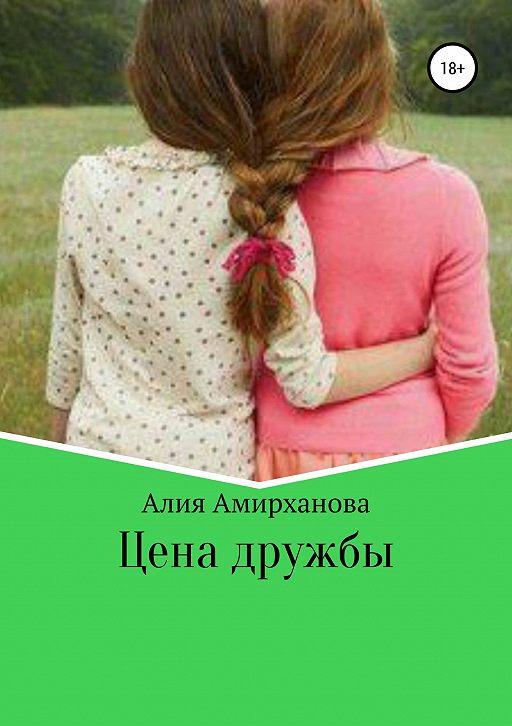Цена дружбы