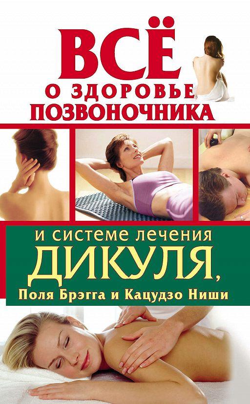 Всё о здоровье позвоночника и системе лечения Дикуля, Поля Брэгга и Кацудзо Ниши
