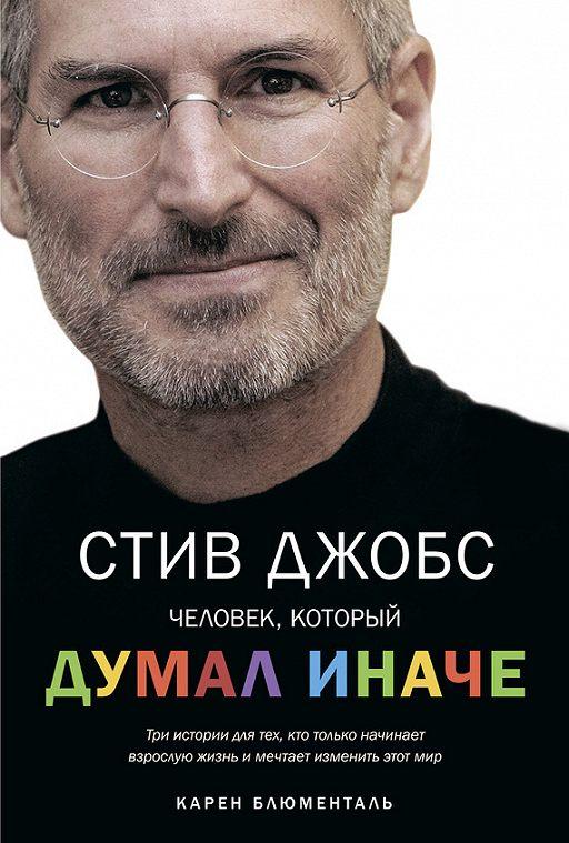 Стив Джобс. Человек, который думал иначе