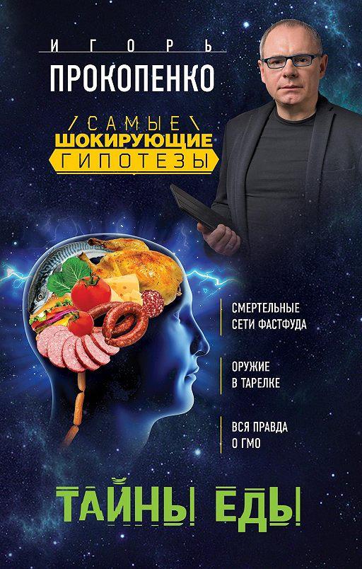 Тайны еды