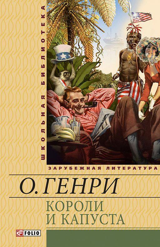 Короли и капуста (сборник)