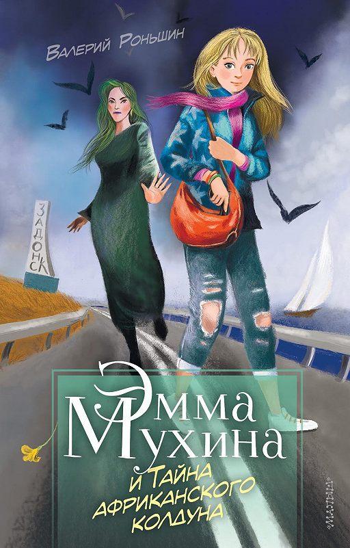 Эмма Мухина и Тайна африканского колдуна