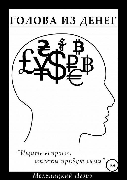 Голова из денег