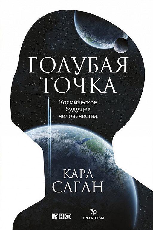 Голубая точка. Космическое будущее человечества