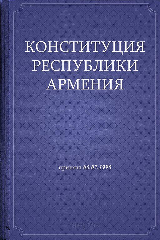 Конституция Республики Армения
