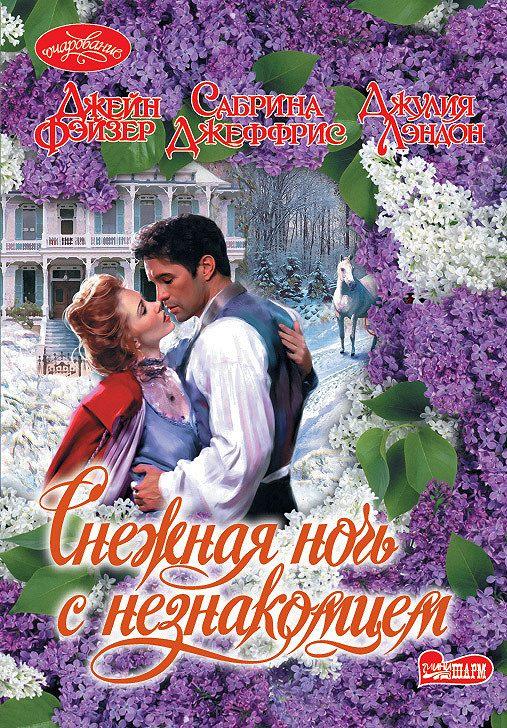 Снежная ночь с незнакомцем (сборник)
