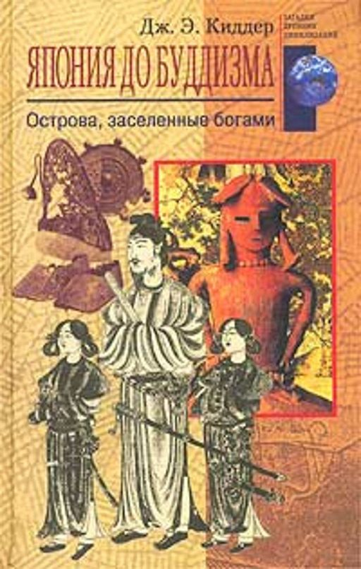 """Купить книгу """"Япония до буддизма. Острова, заселенные богами"""""""