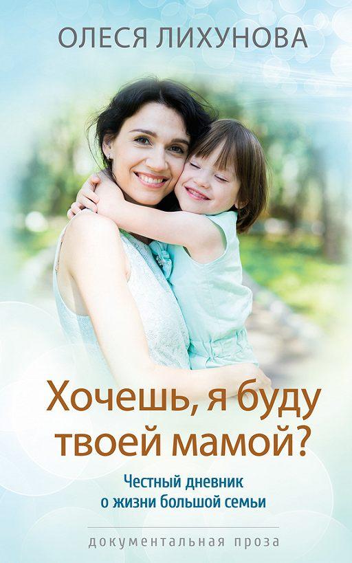 """Купить книгу """"Хочешь, я буду твоей мамой?"""""""