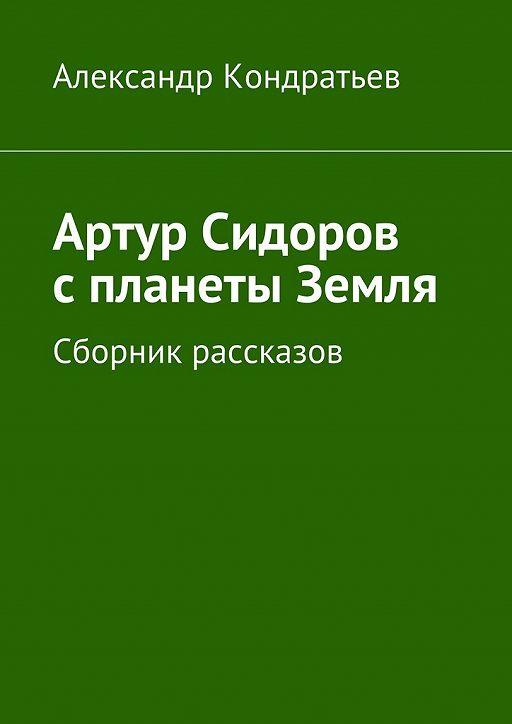 Артур Сидоров. Первые шаги. Сборник рассказов