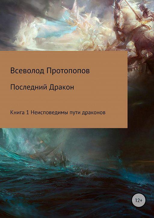 """Купить книгу """"Последний дракон. Книга 1. Неисповедимы пути драконов"""""""