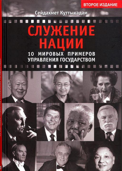 Служение нации. 10 мировых примеров управления Государством