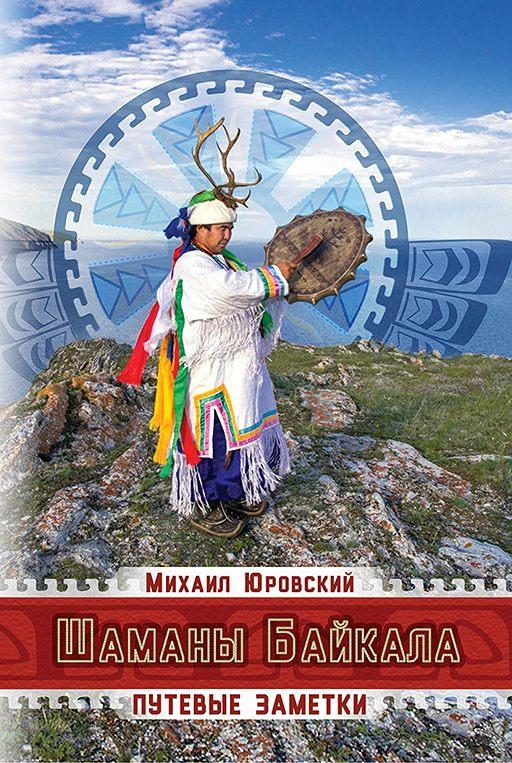Шаманы Байкала. Путевые заметки