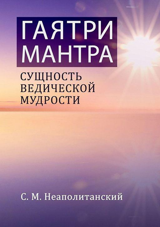 """Купить книгу """"Гаятри-мантра. Сущность ведической мудрости"""""""