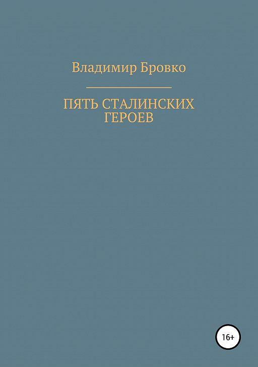 Пять сталинских героев
