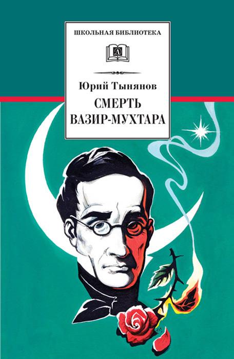 """Купить книгу """"Смерть Вазир-Мухтара"""""""