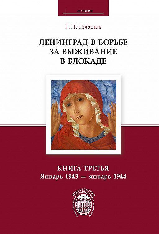 Ленинград в борьбе за выживание в блокаде. Книга третья. Январь 1943 – январь 1944