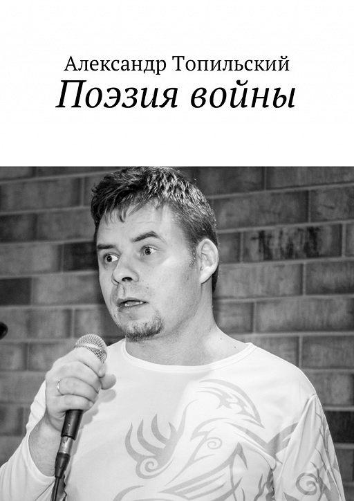 """Купить книгу """"Поэзия войны"""""""
