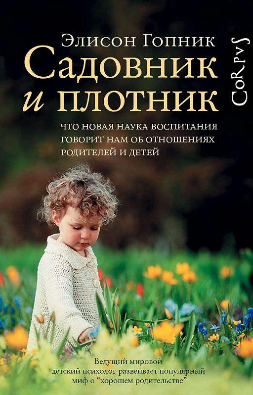 """Купить книгу """"Садовник и плотник"""""""