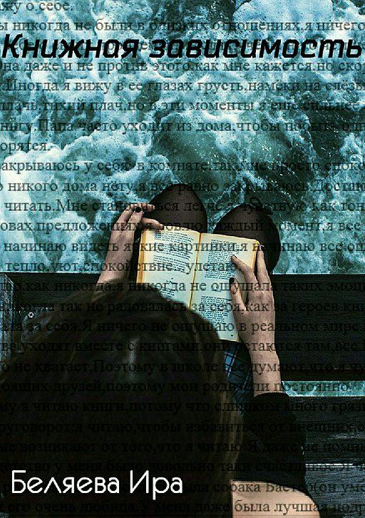 Книжная зависимость