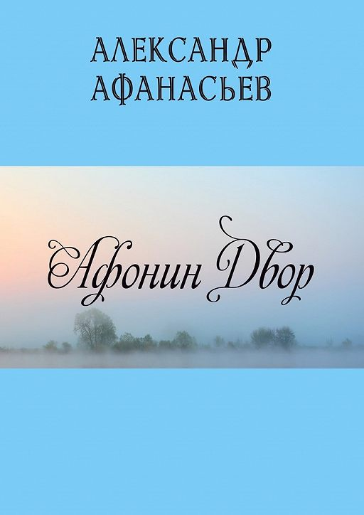 Афонин двор