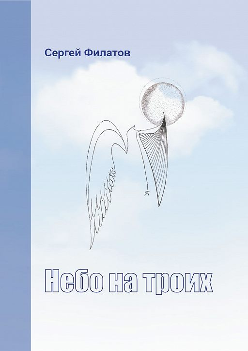 Небо на троих (сборник)